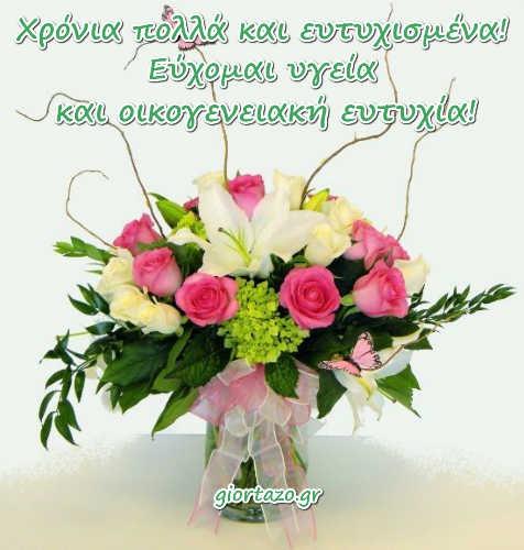 Ευχές Ονομαστικής Εορτής Και Γενεθλίων Χρόνια Πολλά !!