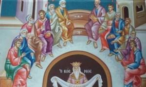 Ποιά η διαφορά της εορτής της Πεντηκοστής από την εορτή του Αγίου Πνεύματος;