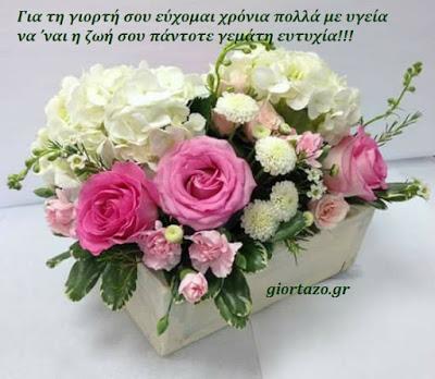 Χρόνια πολλά (ευχές ονομαστικής εορτής)…….giortazo.gr