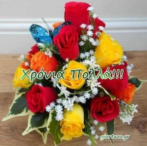 01 Ιουνίου 2018 🌹🌹🌹Σήμερα γιορτάζουν οι: Ευέλπιστος, Ευελπίστη, Ιέραξ, Ιέρακας, Γέρακας Γεράκης, Γερακίνα, Πύρρος, Πύρος, Πύρρα, Πύρα, Θεσπέσιος, Θεσπέσης, Θεσπέσια, Ιουστίνος