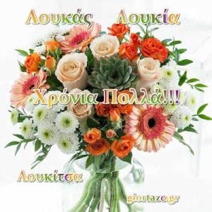 🌹🌹🌹 Χρόνια Πολλά Λουκάς, Λουκία, Λουκίτσα…..giortazo.gr