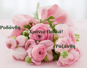 Read more about the article 09 Ιουνίου 2018 🌹🌹🌹Σήμερα γιορτάζουν οι: Ροδάνθη, Ροζάνθη