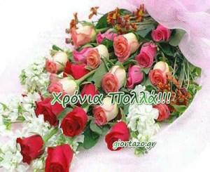 25 Ιουλίου 2018 🌹🌹🌹Σήμερα γιορτάζουν οι: Άννα, Αννίτα, Ανίτα, Ανέτα, Αννέτα, Ανναμπέλλα, Ανναμαρία, Αννούλα, Ανέζα, Ανεζούλα, Άννη * ΆνναΜαρία, Άννα-Μαρία, Ευπράξιος, Εύπραξος, Ευπραξία, Ευπραξούλα, Πραξούλα, Ολυμπιάς, Ολυμπία, Ολυμπιάδα, Ολύμπω, Ολύμπη, Όλια, Ολυμπούλα