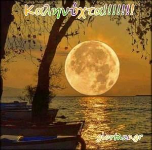 Καληνύχτα Καλό βράδυ σε όλους ..giortazo.gr