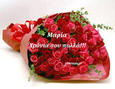 🌺🌸🌼  Μαρία Χρόνια Πολλά !!  .. giortazo.gr