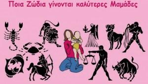 Read more about the article Δες ΠΟΣΟ καλή Μαμά θα γίνεις με Βάση το Ζώδιό σου! Για τις Σκορπίνες δεν το Περιμέναμε…