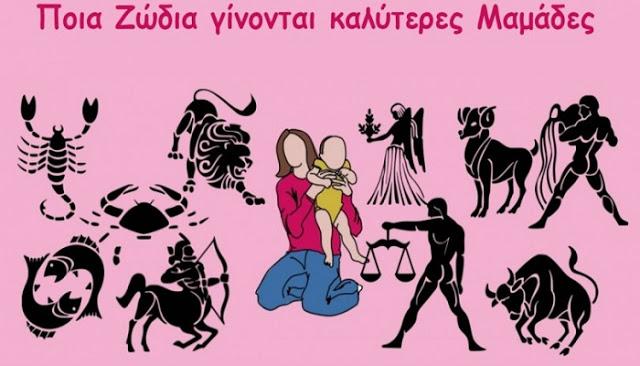 Δες ΠΟΣΟ καλή Μαμά θα γίνεις με Βάση το Ζώδιό σου! Για τις Σκορπίνες δεν το Περιμέναμε…