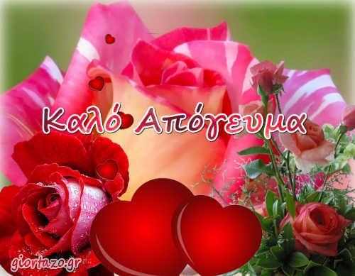 Καλησπέρα Καλό Απόγευμα  .. giortazo.gr