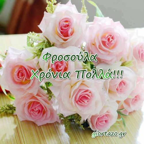 25 Σεπτεμβρίου Σήμερα γιορτάζουν Ευφροσύνη, Φροσύνη, Φρόσω giortazo