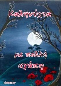 Read more about the article Εικόνες Καληνύχτας  με πολλή αγάπη