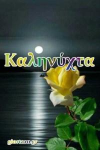 Εικόνες Καληνύχτας  Με Λουλούδια Όνειρα Γλυκά