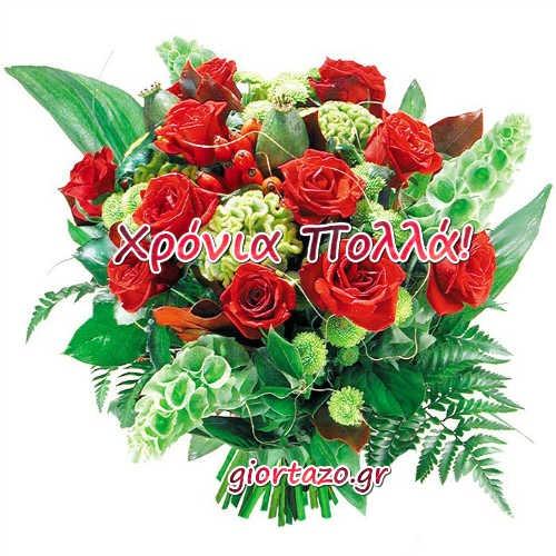 Μπουκέτα λουλουδιών Χρόνια Πολλά giortazo