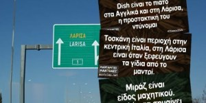 Το λεξικό της Λάρισας που κάνει πάταγo σε όλο το ίντερνετ