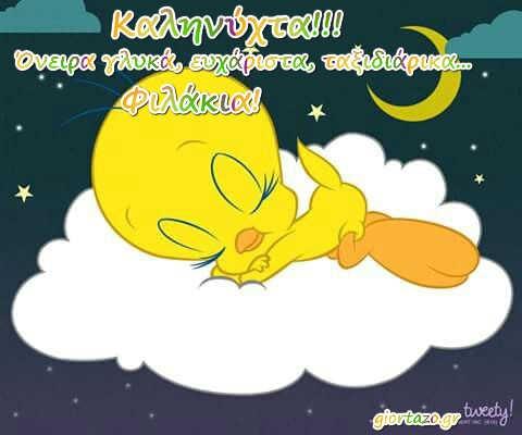 Εικόνες Καληνύχτας .. giortazo.gr