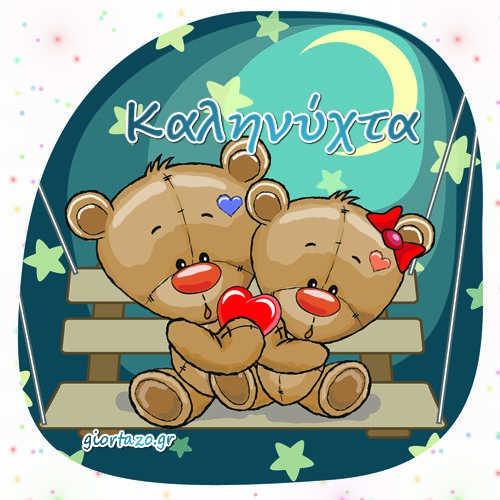 καληνυχτα αρκουδακια