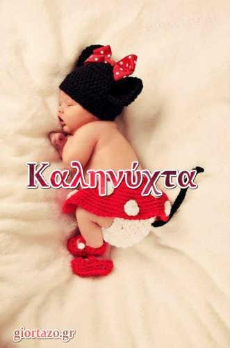 καληνυχτα μωρο