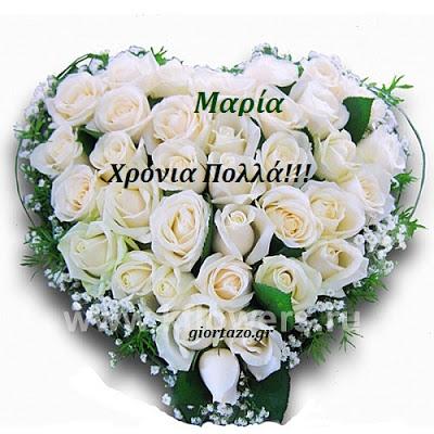Μαρία, Μαργέτα, Μαριέττα, Μαργετίνα, Μάρω, Μαριώ, Μαριωρή, Μαρίκα, Μαριγώ, Μαριγούλα, Μαρούλα, Μαρίτσα, Μανιώ, Μαίρη, Μαρινίκη, Μιρέλλα, Μυρέλλα, Μάνια, Μάρα, Μαράκι, Μάριος