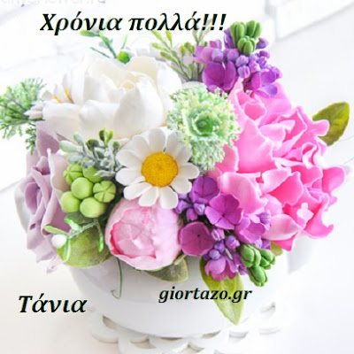 21 Νοεμβρίου 🌹🌹🌹 Σήμερα γιορτάζουν Τανια
