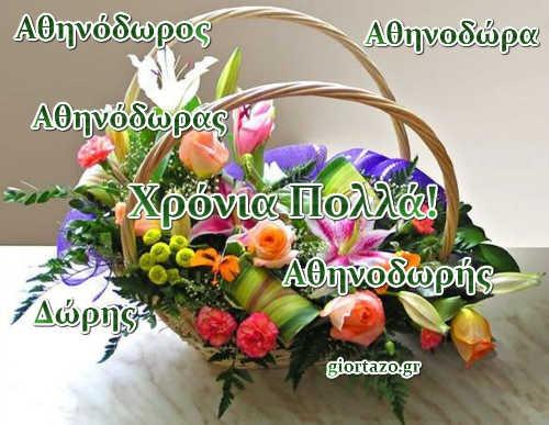 Αθηνόδωρος, Αθηνόδωρας, Αθηνοδωρής, Δώρης, Αθηνοδώρα