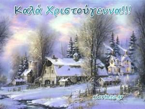 Καλά Χριστούγεννα … giortazo.gr