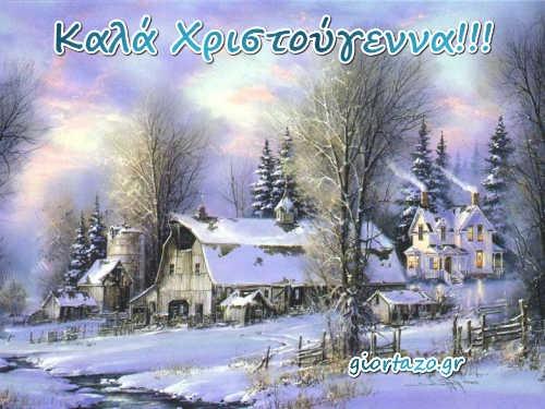 Καλά Χριστούγεννα ... giortazo.gr