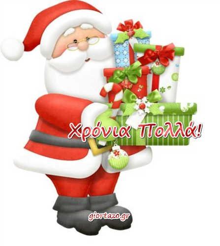 Εικόνες Χριστουγέννων χρόνια πολλά!.......giortazo