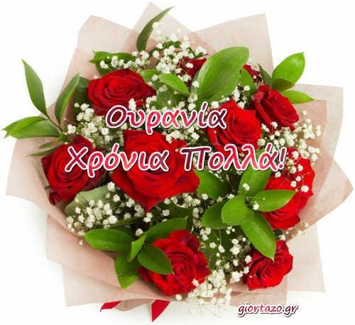 Ουρανία Ράνια 🌹🌹🌹 Χρόνια Πολλά !!