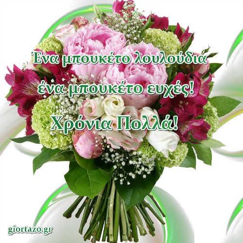 Read more about the article Κάρτες με Ευχές Εορτών και Γενεθλίων Εικόνες με Λουλούδια