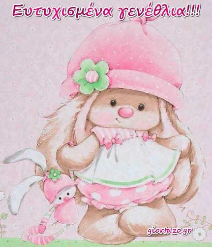 Κάρτες Με Ευχές Γενεθλίων Ευτυχισμένα Γενέθλια giortazo