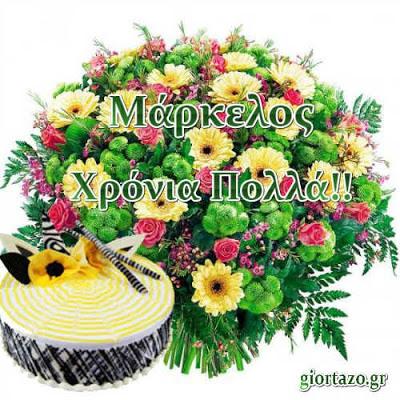 09 Φεβρουαρίου 🌹🌹🌹 Σήμερα γιορτάζουν giortazo