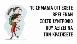 Read more about the article 10 σημάδια ότι έχετε βρει τον σωστό σύντροφο