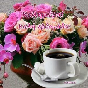 Καλημέρα και καλή εβδομάδα!(εικόνες)