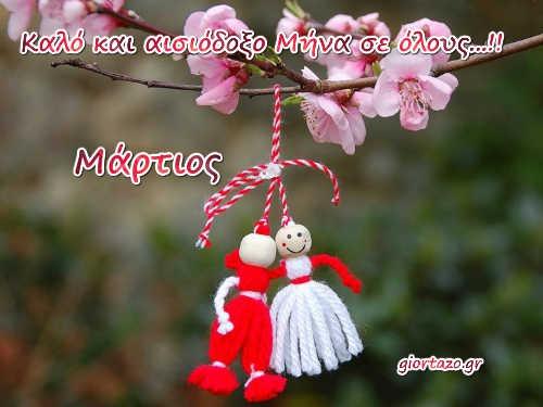 Μάρτιος Καλό Μήνα!!!