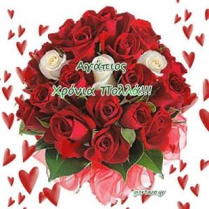 Read more about the article 15 Μαρτίου 🌹🌹🌹 Σήμερα γιορτάζουν οι: Αγάπιος