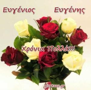 Read more about the article 07 Μαρτίου 🌹🌹🌹 Σήμερα γιορτάζουν οι: Ευγένιος, Ευγένης