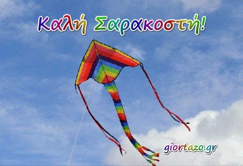 Ευχές Για Καλές Απόκριες Καλή Σαρακοστή giortazo
