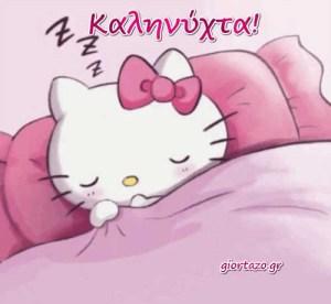 Μια Γλυκιά και Όμορφη Καληνύχτα για Όλους