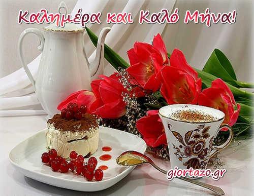 Καλημέρα Καλό Μήνα