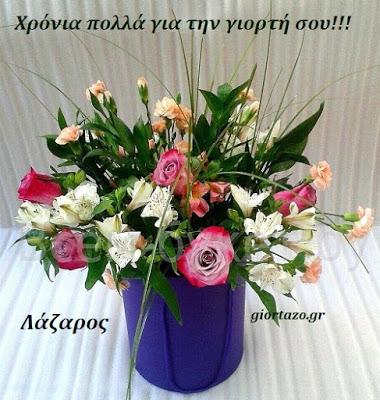 20 Απριλίου 🌹🌹🌹 Σήμερα γιορτάζουν οι: Ζακχαίος,Λάζαρος giortazo