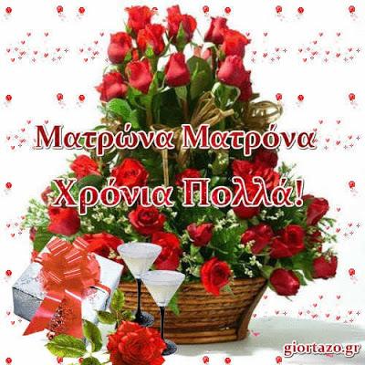 02 Μαΐου 🌹🌹🌹 Σήμερα γιορτάζουν οι: Έσπερος, Εσπέρα, Αυγέρας, Αυγέρου, Αυγερού, Ματρώνα, Ματρόνα giortazo