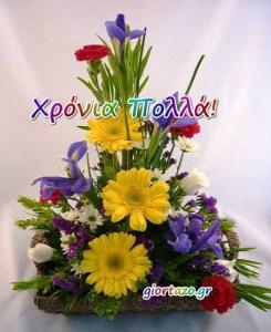 06 Απριλίου – Σήμερα γιορτάζουν οι: