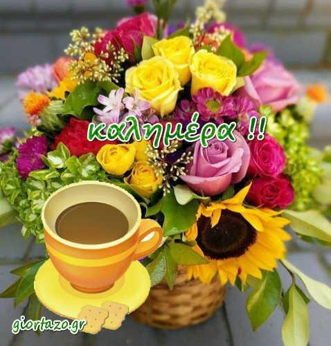 Όμορφες Καλημέρες Με Λουλούδια Και Χρώματα