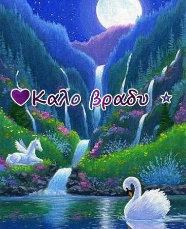 Όμορφες Εικόνες Καληνύχτα Καλό Βράδυ