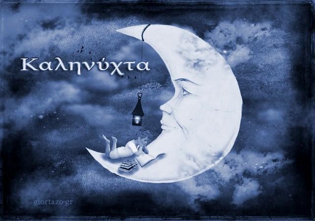 Καληνύχτα Εικόνες Με Λόγια