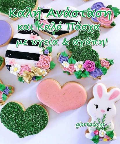 Ευχές Για Καλό Πάσχα Καλή Ανάσταση