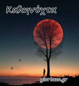 Όμορφες Εικόνες Για Καληνύχτα