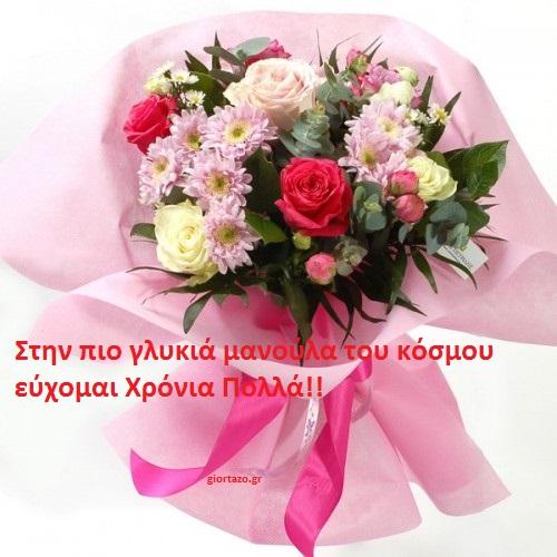 Κάρτες Με Ευχές Για Την Γιορτή της Μητέρας giortazo