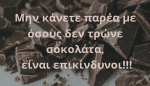Read more about the article Η σοκολάτα είναι φάρμακο