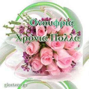 12 Ιουνίου  🌹🌹🌹 Σήμερα γιορτάζουν οι: Ονούφριος, Ονούφρης, Ονουφρία