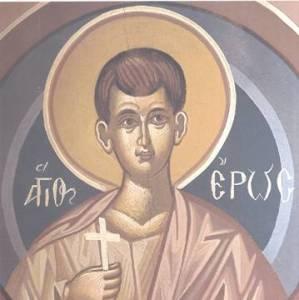 Ο Άγιος Έρως  25 Ιουνίου